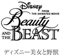 ディズニー美女と野獣