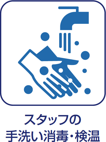 スタッフの手洗い消毒・検温