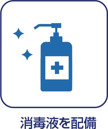 消毒液を配備