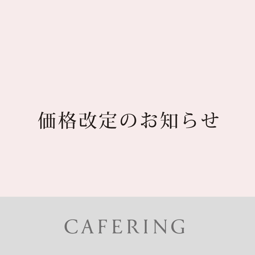 CAFERING(カフェリング)価格改定のお知らせ