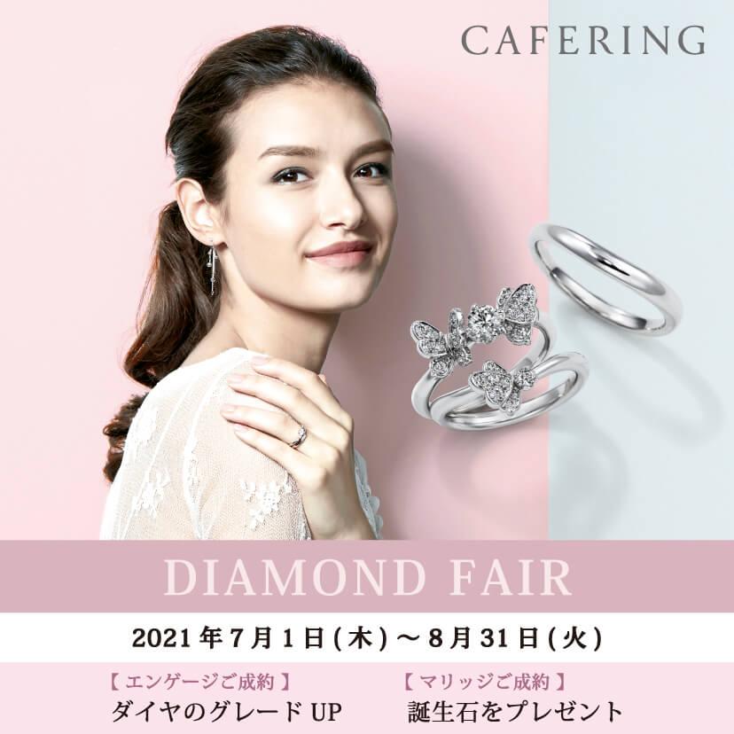 カフェリング ダイヤモンドフェア 2021年8月31日まで開催
