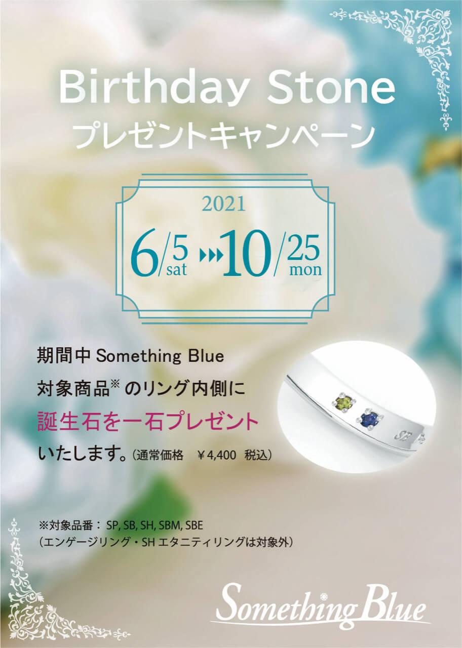 サムシングブルー 「Birthday Stone」プレゼントキャンペーン 2021年10月25日まで開催