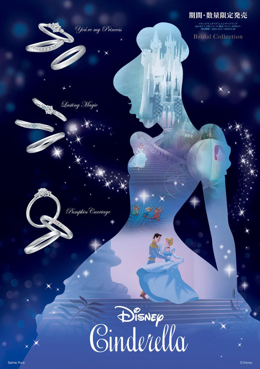 ディズニーシンデレラ 『ガラスの靴ペンダント』 プレゼントキャンペーン