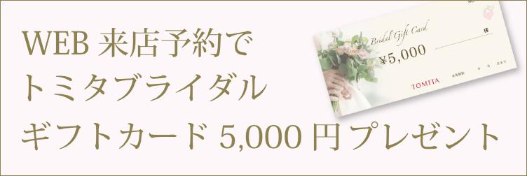 ご来店予約でブライダルギフトカード5000円プレゼント